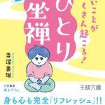 20180219「ひとり坐禅」出版パーティ!